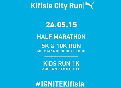56dc1edad8a7 RunningNews.gr - Kifisia Puma City Run 2015 - Αποτελέσματα